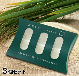 【虫どろぼう 3個セット】置く 虫よけ ニーム HACCP 防虫 害虫駆除 米 コクゾウムシ 倉庫