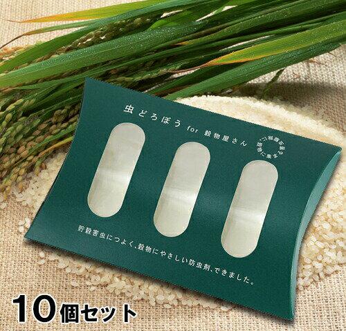 ニーム 虫よけ【虫どろぼう 10個セット】 防虫 害虫 混入 食品 工場 HACCP