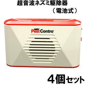 ねずみ駆除【新型 電池式ねずみリペラー 4個セット】ネズミ駆除 ネズミ対策 超音波発生機 鼠駆除