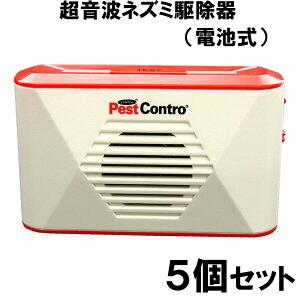 ねずみ駆除 ネズミ駆除 鼠駆除 新型 電池式ねずみリペラー 5個セット ネズミ駆除 ネズミ対策 超音波発生機 鼠駆除