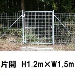 【金網門扉片開H1.2m×W1.5m(両柱)】