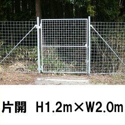 【金網門扉片開H1.2m×W2.0m(両柱)】