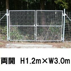 【金網門扉両開H1.2m×W3.0m】