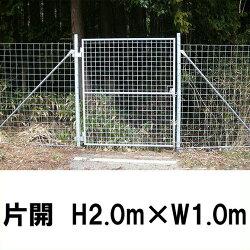 【金網門扉片開H2.0m×W1.0m(両柱)】