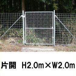 【金網門扉片開H2.0m×W2.0m(両柱)】