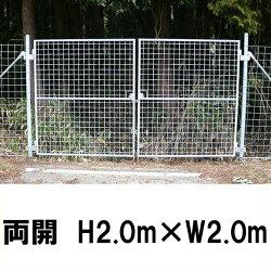 【金網門扉両開H2.0m×W2.0m】
