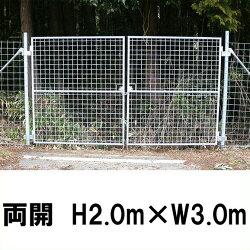 【金網門扉両開H2.0m×W3.0m】
