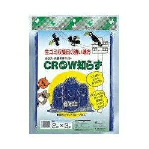 ねこよけ 【カラス・犬猫よけネット 2×3m】 ゴミ捨て場 対策