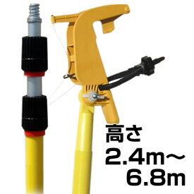 【伸縮式高所スプレー噴射用器具 エアロングL(2.4m〜6.8m)】