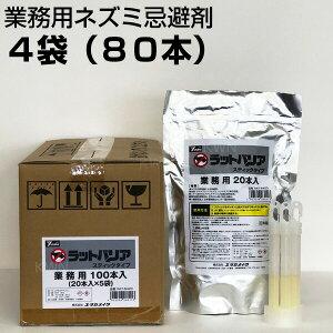 ねずみ駆除 忌避剤 ねずみ対策 【ラットバリア業務用 ステイックタイプ 4袋(80本)セット】