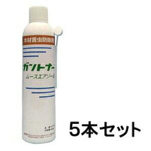 【ガントナームースエアゾール 400ml 5本セット】白蟻 シロアリ 駆除 スプレー 泡