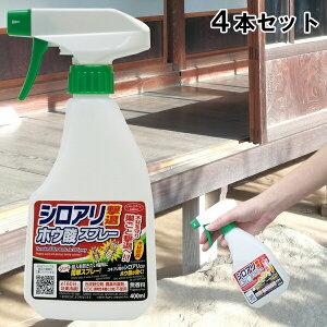 【シロアリ撃退 ホウ酸スプレー 4本セット】白蟻 予防 対策
