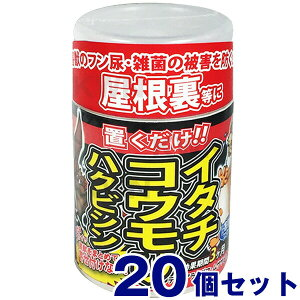 置くだけ 【屋根裏害獣ニゲール(300ml) 20個セット】 イタチ アライグマ コウモリ よけ