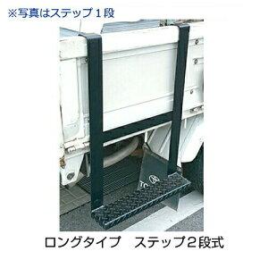 【踏み台板 ロングタイプ ステップ2段式】 トラック用品 昇降 ※代引不可