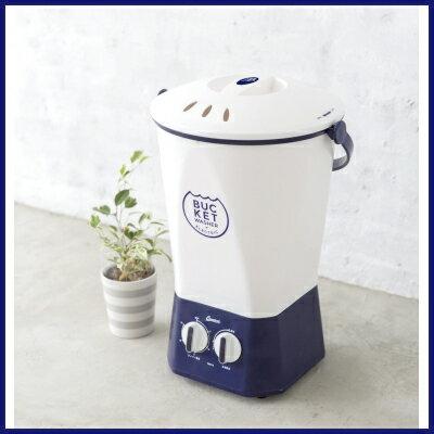 【バケツ型ウォッシャー(給水・排水機能なし)】洗浄 洗濯 小型