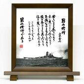 山本五十六色紙「男の修行」と額縁(カリン)セット