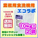 食器洗浄機用洗剤 エコラボ リキッド輝跡(10kg×2袋)