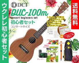 【送料無料】DCT DUC-100M コンサート ウクレレ 初心者セットウクレレケース、教則本(DVD付)、ウクレレ チューナー、ウクレレ ストラップ、クロスが付いたウクレレ初心者セットさらにコード表、コード譜、ピックをプレゼント!!