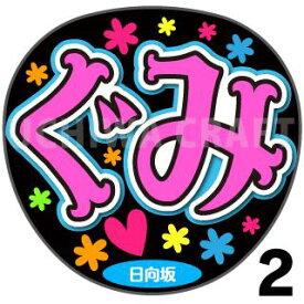 【カット済みプリントシール】【日向坂46/佐々木久美】『ぐみ』★うちクラ★の手作り応援うちわでスターのファンサをゲット!