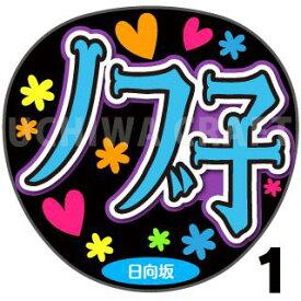 【カット済みプリントシール】【日向坂46/富田鈴花】『ノブ子』★うちクラ★の手作り応援うちわでスターのファンサをゲット!