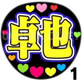 【カット済みプリントシール】【演歌/中澤卓也】『卓也』★うちクラ★の手作り応援うちわでスターのファンサをゲット!