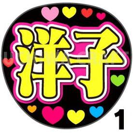 【カット済みプリントシール】【演歌/長山洋子】『洋子』★うちクラ★の手作り応援うちわでスターのファンサをゲット!