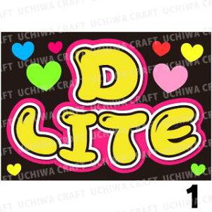 【カット済みプリントシール/ボード用】【BIGBANG/カン・デソン】『D-LITE』★うちクラ★の手作り応援うちわでスターのファンサをゲット!応援うちわ うちわクラフト 嵐うちわ ジャニーズうち
