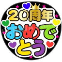 【カット済みプリントシール】『20周年おめでとう』★うちクラ★の手作り応援うちわでスターのファンサをゲット!応援…