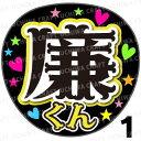 【カット済みプリントシール】【キンプリ/King&Prince/永瀬廉】★うちクラ★の手作り応援うちわでスターのファンサを…