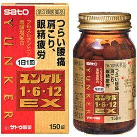 送料無料【第3類医薬品】ユンケル 1・6・12EX(150錠)【ユンケル】