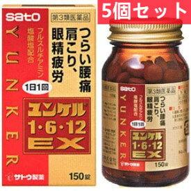 送料無料 5個セット【第3類医薬品】ユンケル 1・6・12EX(150錠)【ユンケル】