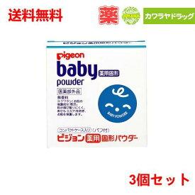 送料無料 3個セット ピジョン 薬用固形パウダー (45g) ベビーパウダー 【医薬部外品】
