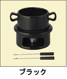 キントー【KINTO】チーズフォンデュセット