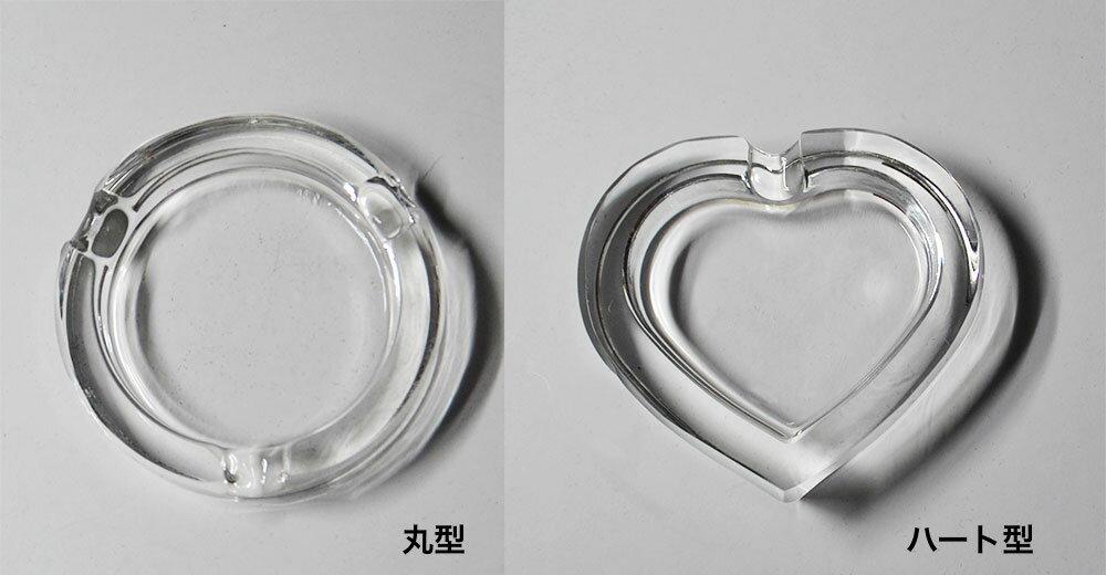 最終在庫! ガラス製 クリア灰皿 丸型/ハート型