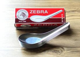 ステンレスレンゲL 1ダース(12本)【Chinese Spoon (L)】Zebra Thailand