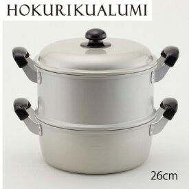 【ゆうげ紀行】蒸し器セット 26cm 北陸アルミ