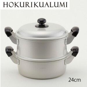 【ゆうげ紀行】蒸し器セット 24cm 北陸アルミ