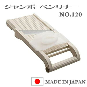 ジャンボベンリナー No.120万能野菜調理器  スライス 日本製