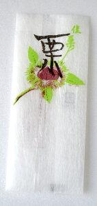 三共商店 SANKYO 脱酸素剤用 レーヨン紙 ガゼット袋「栗」(200袋入り)1個あたり9.25円