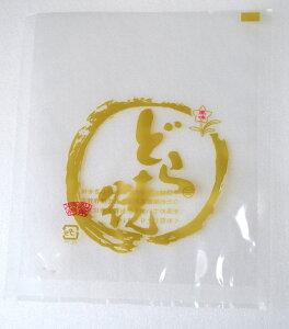 三共商店 SANKYO 脱酸素剤用袋 「どら焼(大                                                       )」(200袋入り)1個あたり9円