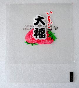 三共商店 SANKYO 脱酸素剤用袋「いちご大福袋」(500袋入り)1個あたり3.2円