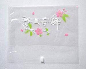 三共商店 SANKYO 桜餅用パッケージ 「PP製 さくら餅袋」(500袋入り)