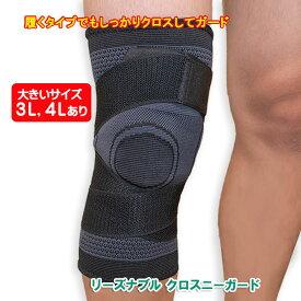 膝 サポーター スポーツ タイプ リーズナブル クロスニーガード 履くタイプなのにしっかりガード 保温効果あり 変形性膝関節症にも