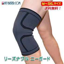 膝 サポーター 大きいサイズ XXL XXXL (3L 4L) あり 膝あて 膝当て 3D編み スポーツ タイプ リーズナブル ニーガード 履くタイプ 保温効果あり