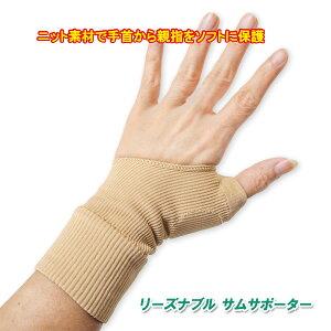 親指 付け根 サポーター 腱鞘炎,ばね指,母指CM関節症にも 2枚組 リーズナブルサムサポーター