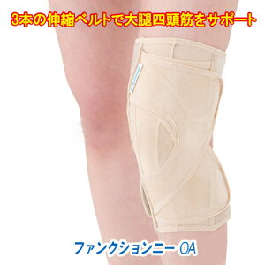 膝 サポーター 高齢者の変形性膝関節症 など慢性的な膝関節の痛みに ファンクションニーOA 大きいサイズ有 テーピング理論サポーター 日本製