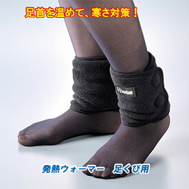 足首 温め ウォーマー 発熱ウォーマー(足首用)オフィスでの足の冷えに 吸湿発熱素材 モイスケア®使用