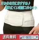 リーズナブル 腰痛ベルト/人気の薄型メッシュタイプ/夏用、汗かきの方におすすめの蒸れにくい薄いコルセット・サポーター/大きいサイズ有/送料無料