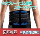 リーズナブル 腰痛ベルト スポーツ タイプ/ネオプレーンゴム仕様/大きいサイズ有/送料無料/スポーティ コルセット サポーター