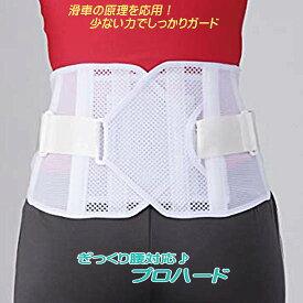 腰痛ベルト プロハード/3L大きいサイズ ぎっくり腰をパワフルにサポート♪ヘルニアにも対応!滑車の原理を応用/130cm 超もOK 日本製
